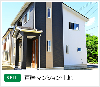 sell 戸建・マンション・土地