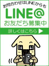LINE@登録はこちらから♪